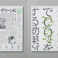 Le Green Newspaper, un journal qui se plante !